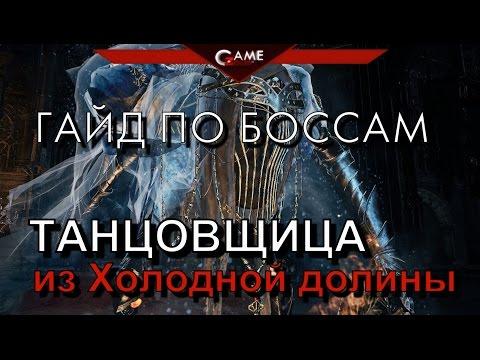 Dark Souls 3 Гайд Танцовщица из Холодной долины