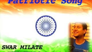 SWAR MILATE TUM CHALO || SAKET || Patriotic Song