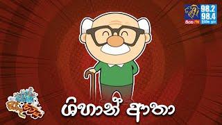 JINTHU PITIYA | @Siyatha FM 27 09 2021