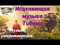 Медитация поющих тибетских монахов Мощный Релакс mp3
