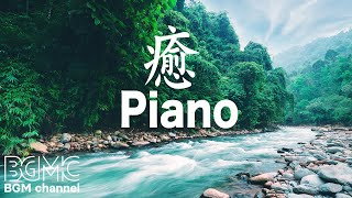Relaxing Piano Music - Calm Piano Music For Study, Work, Sleep