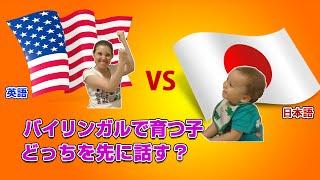 英語・日本語→どっちが好き? // Which language do bilingual kids speak first?