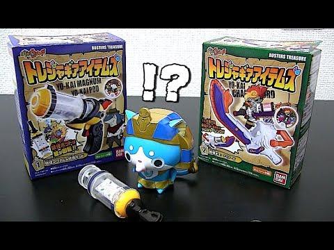 【食玩】妖怪ウォッチ トレジャーギアアイテムズ 全3種開封レビュー!    Yo-kai Watch