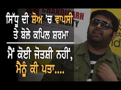 Kapil Sharma is Unsure About Navjot Sidhu's Comeback || The Kapil Sharma Show || thumbnail
