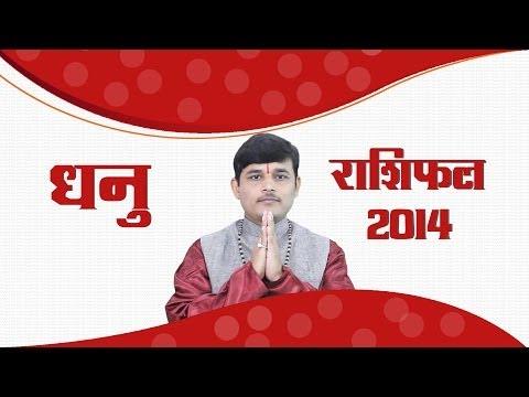 Dhanu Rashifal 2014 : Sagittarius Horoscope 2014 in Hindi