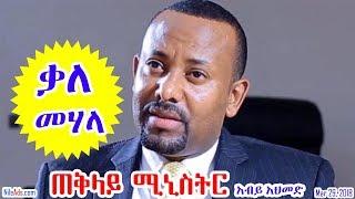 Ethiopia: ጠቅላይ ሚኒስትር አብይ አህመድ, ዶ/ር Prime Minister Abiy Ahmed, Dr - VOA