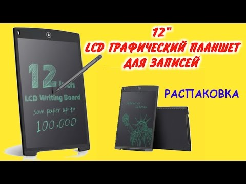 Цифровая LCD доска 12 для записей за 21$. Распаковка планшета с магазина Aliexpress.