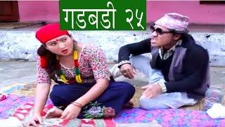 Nepali comedy Gadbadi 25 by www.aamaagni.com