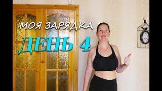 Похудела на 35 кг Мой Дневник спорта 03 06 19 День 4 или Моя Зарядка при Похудении