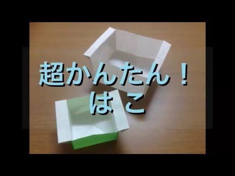 簡単】超かんたんな箱【折り紙 ... : 折り紙小物入れ折り方 : 折り方