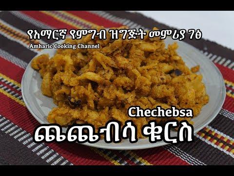 ጨጨብሳ ቁርስ Chechebsa - Amharic የአማርኛ የምግብ ዝግጅት መምሪያ ገፅ
