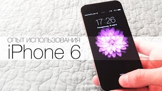 Опыт Использования - Плюсы и Минусы iPhone 6!