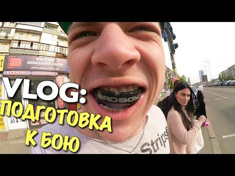 VLOG: Подготовка к БОЮ / Андрей Мартыненко