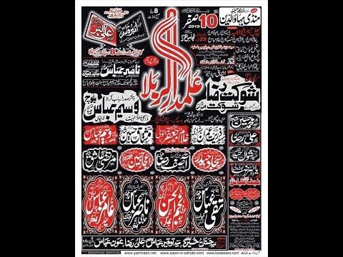 Live Majlis Alamdar e Karbala 10 Safar 2019 Imam Bargah Hussainia Mandi Bahauldin (www.Baabeaza.com)