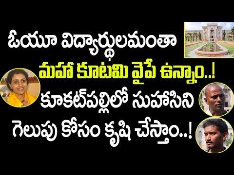 ఓయూ విధ్యార్ధులమంతా మహాకూటమి వైపే ఉన్నాం..! | Osmania Students Talk About Telangana Elections 2018