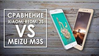 Кто лучше? Meizu M3S vs Xiaomi Redmi 3S