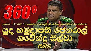 360 With Shavendra Silva   03rd May 2021