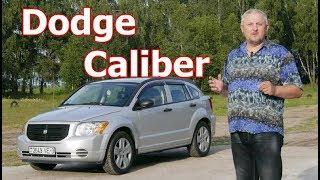 """Додж Калибер/Dodge Caliber """"СЕРЬЕЗНЫЙ МАЛЫШ"""" Видеообзор, тест-драйв."""