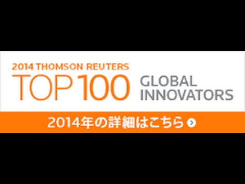2014 THOMSON REUTERS TOP100 GLOBAL INNOVATORS 世界で最も革新的な企業100社