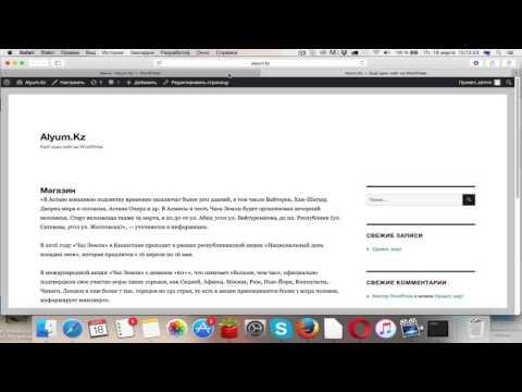 Как добавить горизонтальное меню на WordPress
