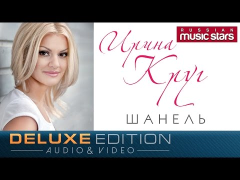 Ирина Круг - Шанель (Deluxe Edition) Весь Альбом / Irina Krug - Chanel
