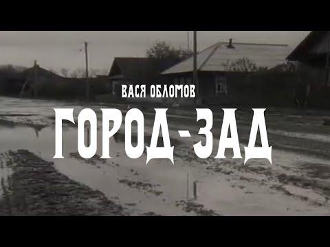 Вася Обломов - Город-Зад (ПРЕМЬЕРА!)