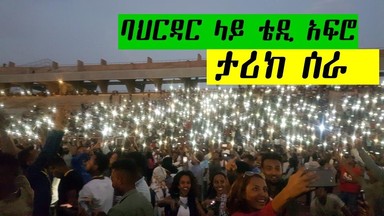 Teddy Afro at Bahir Dar Concert 2018 - የቴዲ አፍሮ የባህር ዳር ኮንሰርት ከመጀመሪያው እስከመጨረሻው የነበረው ድባብ