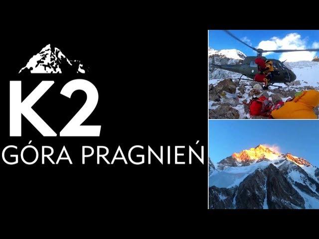 K2: Góra Pragnień (reportaż)