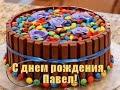 Поздравления с днем рождения павел анатольевич 81