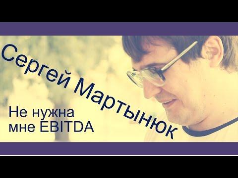 Сергей Мартынюк - Не нужна м...