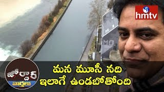 KTR Selfie With Davos River | KTR Davos Tour | Chandrababu | Nara Lokesh | Jordar News | hmtv News