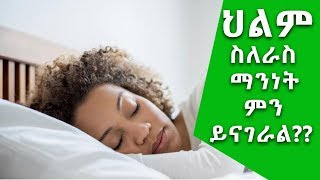 Ethiopia ህልም ስለራስ ማንነት ምን ይናገራል ???