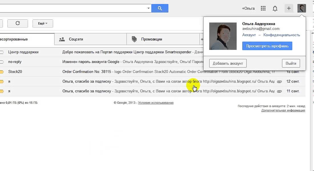 Как поставить на аккаунт в гугле