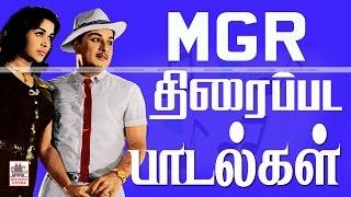 MGR Super Hit  Songs Juke Box எம்ஜிஆர் நடித்த சூப்பர்ஹிட் திரைப்பட பாடல்கள்