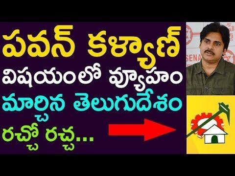 TeluguDesham Changed Their Strategy On Pawan Kalyan    Taja30