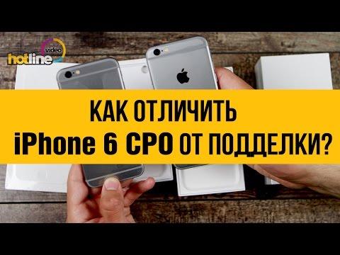 Как отличить iPhone 6 CPO от подделки?