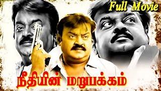 Vijayakanth In Tamil Super Hit Movie Hd| Neethiyin Marupakkam| Vijayakanth, Radhika