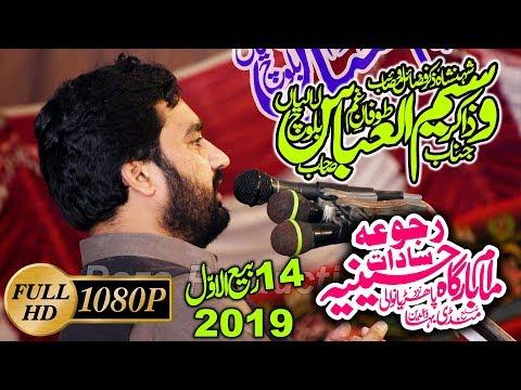 Zakir Waseem Abbas Baloch | 14 Rabi Ul Awal 2019 | Rajoa Sadat Mandi Bahauddin || Raza Production