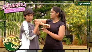 Martial Arts for Self Defense    தற்காப்பு For Safety    Morning Cafe   21/03/2017