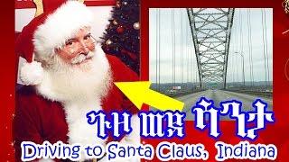መልካም ገና Merry Christmas - ጉዞ ወደ ሳንታ ክላውስ - ኢንዲያና Driving to Santa Claus Land of Lights - Indiana