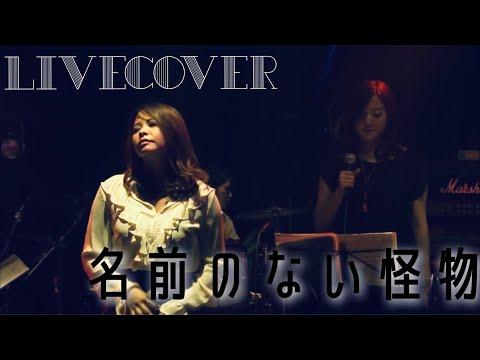【名前のない怪物】 COVER LIVE EGOIST フルバンドカバー Namae no nai kaibutsu