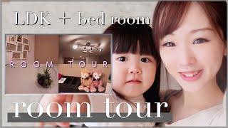 【ルームツアー】ママ モノトーン系収納上手になりたい主婦 子供赤ちゃんがいる生活
