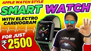Cool Smartwatch with ECG for Just ₹2500 - Apple watch style  |  Don't Miss