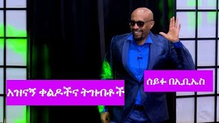 Seifu on EBS: funny moments and memories