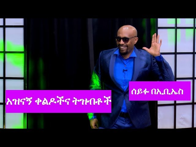 Seifu on EBS: Funny Program