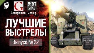 Лучшие выстрелы №22 - от Gooogleman и Johniq [World of Tanks]