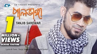 Pal Vanga | Tanjib Sarowar | Sajid Sarker | Lyrical Video | Bangla New Song 2017 | Full HD