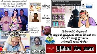 Bukiye Rasa Katha | Funny Fb Memes Sinhala | 2021 - 10 - 14 [ i ]