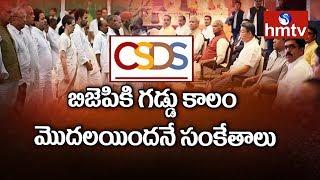 BJP Party Goes Weak In Next Election | CSDS Survey  | hmtv