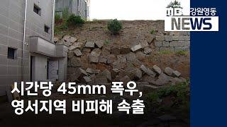 R)시간당 45mm 폭우, 영서지역 비 피해 속출-일도월투